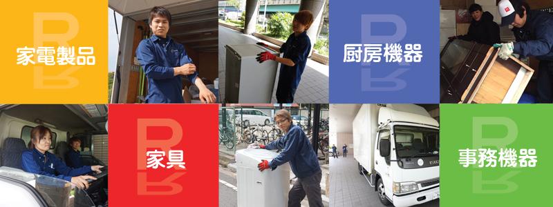 広島県で家電・電化製品、家具、厨房機器、事務機器・オフィス家具を売るなら広島リサイクルジャパン