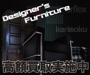 ブランド家具・デザイナーズ家具・民芸家具などの高級家具を売るなら家具買取専門店へ