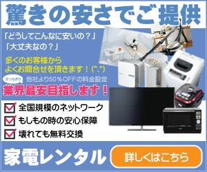 家電や電化製品を安く使うなら家電レンタルのレントイット