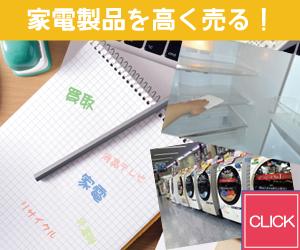 広島で電化製品を高く売るなら家電買取専門リサイクルショップにお任せください。