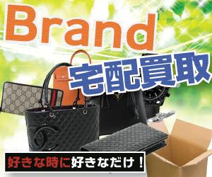 ブランド品を高く売るならブランド品宅配買取のリサイクルジャパン