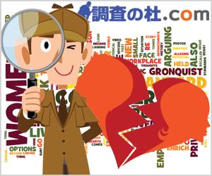 広島県で浮気調査・不倫調査の事なら調査の杜