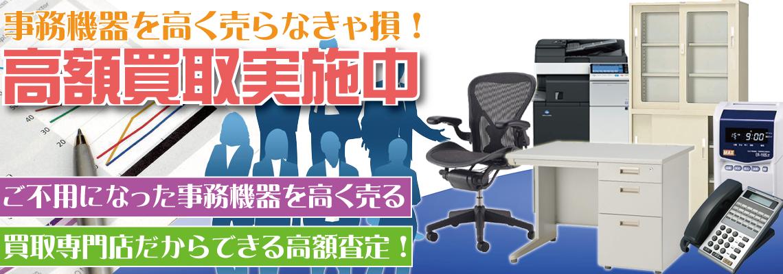 広島県で事務機器やオフィス家具を広島リサイクルジャパンが高額買取致します。