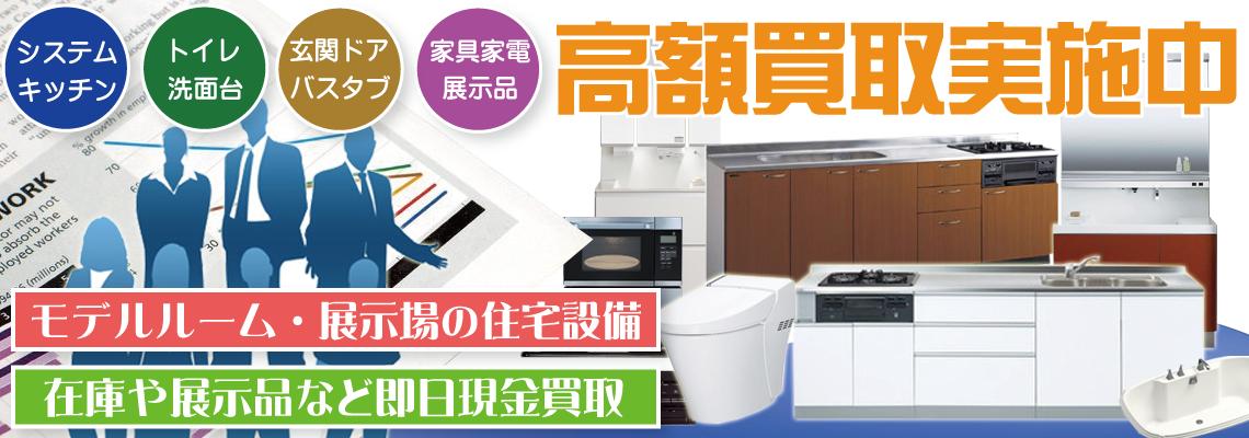 広島県でシステムキッチン、洗面化粧台、トイレ、ユニットバスなどの広島リサイクルジャパンが高額買取