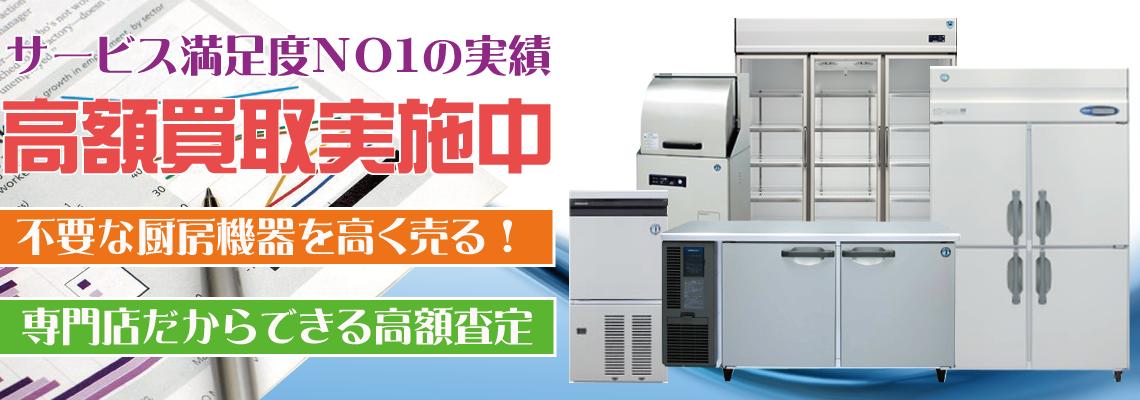 広島県で厨房機器や店舗用品を高額買取致します。