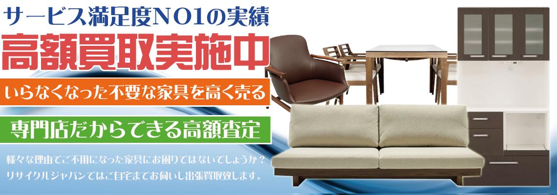 広島県で家具を出張買取するリサイクルショップ