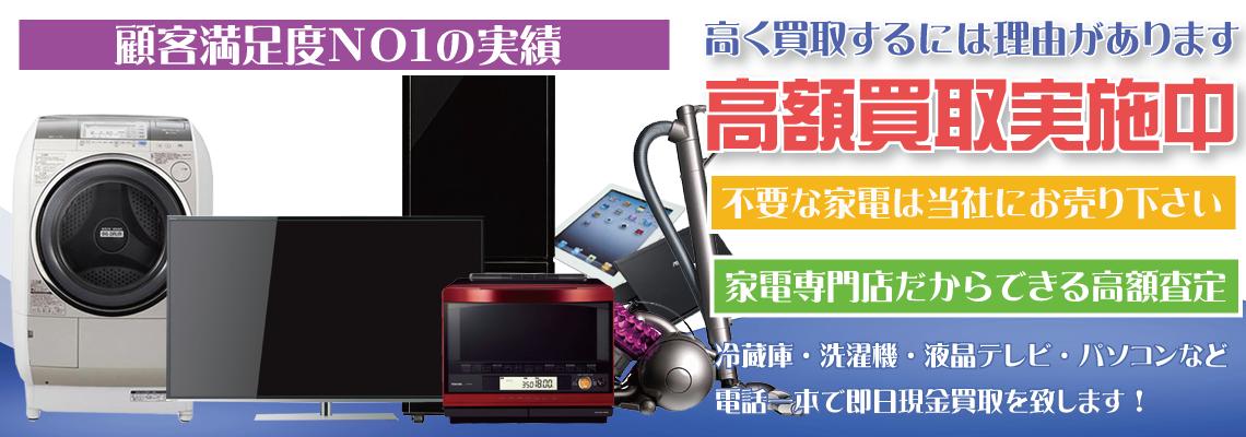 広島県で液晶テレビ、洗濯機、冷蔵庫、オーブンレンジなどの家電や電化製品を高額買取致します。