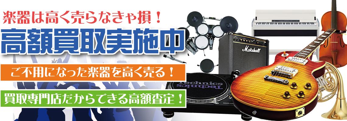 広島県で楽器や音響機器を出張買取致します。