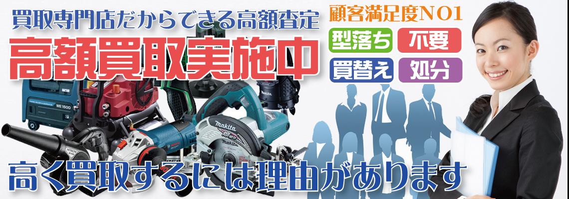 広島県で電動工具や中古機械を高額買取するリサイクルショップ