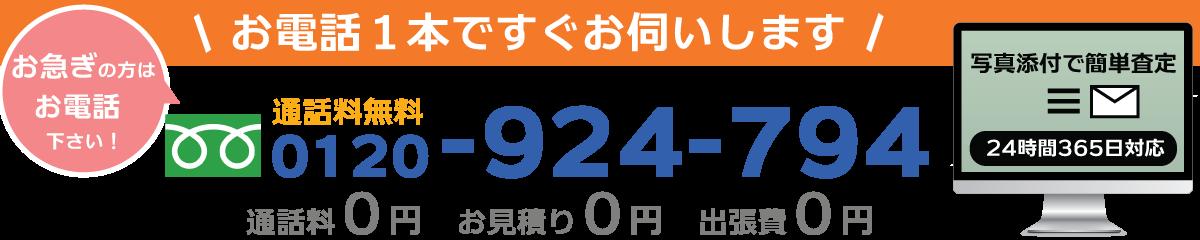 広島県で買取依頼はリサイクルジャパンにお任せ